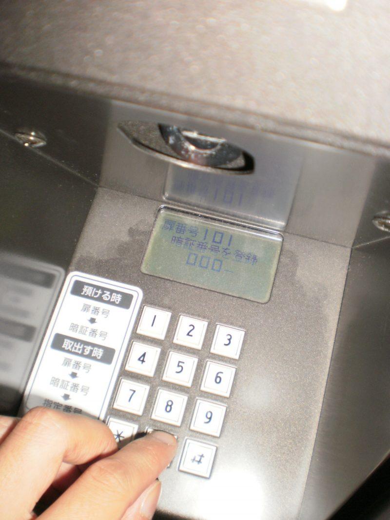 次に暗証番号を入れます 暗証番号はレシートに記載されません!