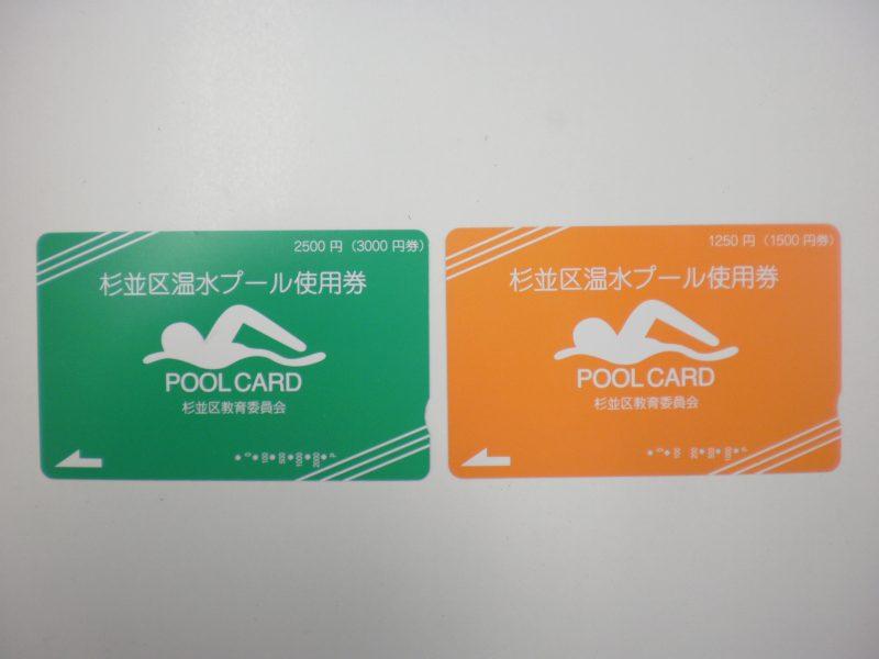 2種類のプリペイドカードです。