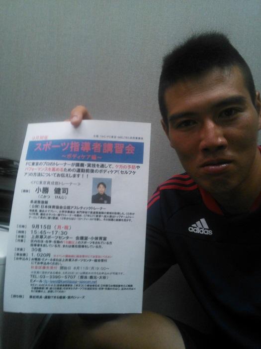 あらたコーチ(元FC東京の選手ですっ!!)