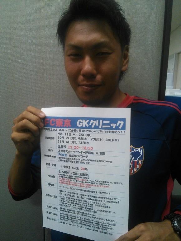 けんじコーチ FC東京むさしの一期生