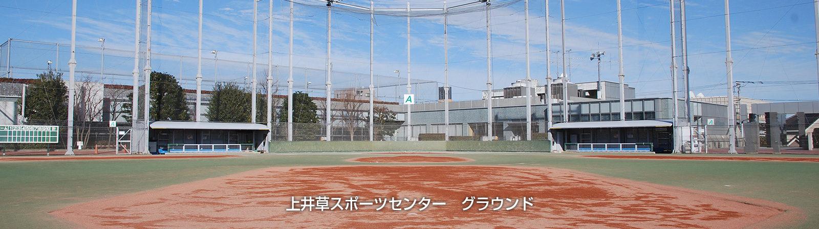 上井草スポーツセンター グラウンド