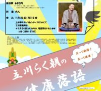 thumbnail of 立川らく朝の健康落語