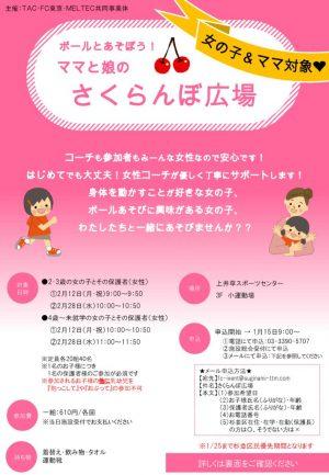 2月チラシ(さくらんぼ広場)のサムネイル