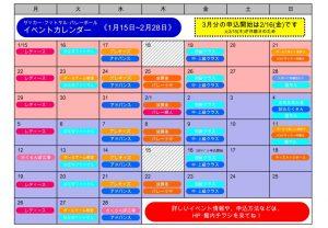 イベントカレンダー(1.15~2.28)のサムネイル
