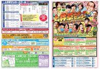 Web_kamiigusa_0205のサムネイル