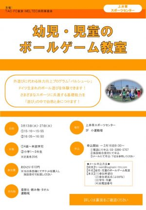3月チラシ(平日イベント)のサムネイル