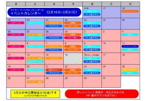 イベントカレンダー(2.16~3.31)のサムネイル