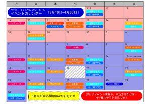 イベントカレンダー(3.16~4.30)のサムネイル