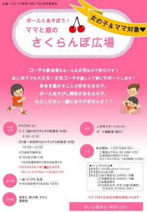 6月チラシ(さくらんぼ広場)のサムネイル