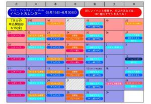 イベントカレンダー(5.15~6.30)のサムネイル