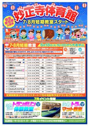 Web_myosyoji18_7_0605のサムネイル