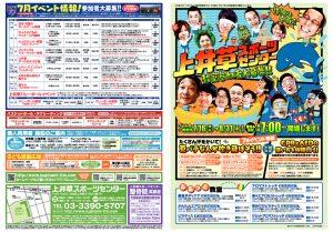 Web_kamiigusa18_7_0605のサムネイル