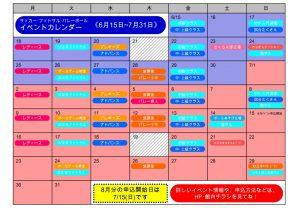 イベントカレンダー(6.15~7.31)のサムネイル