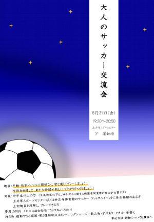 8月チラシ(大人のサッカー交流会)のサムネイル