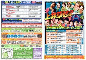 Web_kamiigusa18_0705のサムネイル
