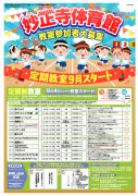 Web_myousyouji18_0705のサムネイル