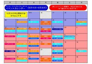 イベントカレンダー(8.15~9.30)のサムネイル
