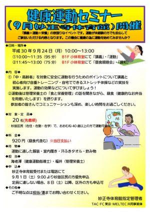 H30.9.24健康運動セミナーPOPのサムネイル
