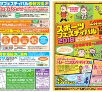Web-kamiigusa18-0906のサムネイル