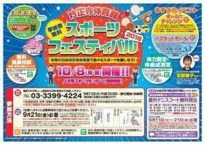 Web-myousyouji18-0906のサムネイル