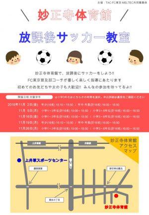 妙正寺放課後サッカー教室チラシ(一般)のサムネイル