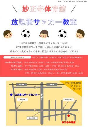 妙正寺放課後サッカー教室チラシ-12月分のサムネイル