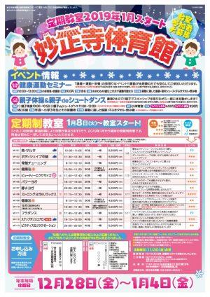 Web-myousyouji18-1109のサムネイル