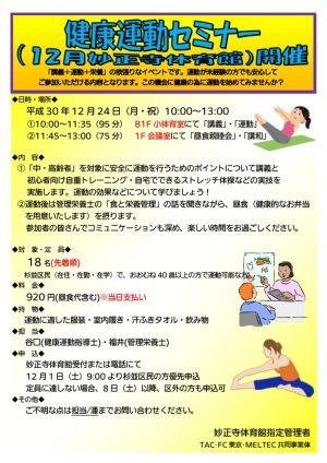 H30.12.24健康運動セミナーPOPのサムネイル