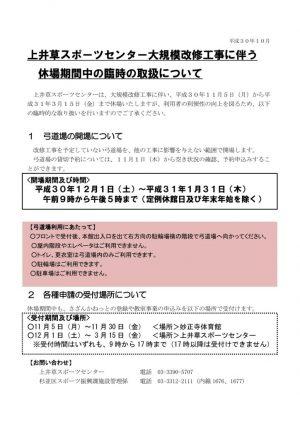 H30 上井草弓道場開場チラシのサムネイル
