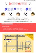 妙正寺放課後サッカー教室チラシ-2月分のサムネイル