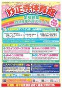 Web-myousyouji19-4-0207のサムネイル