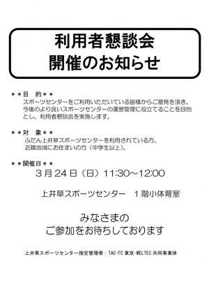 30告知ポスター(上井草)採用のサムネイル