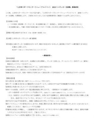 【募集要項】上井草リニューアルイベント 2019ミニサッカー交流戦 20190401 ファシリティ柏木のサムネイル