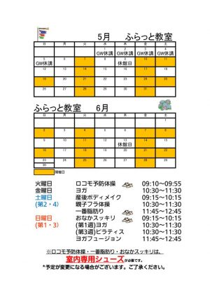 5-6ふらっと教室カレンダーのサムネイル