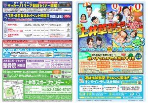 web-kamiigusa-19-7-0607のサムネイル