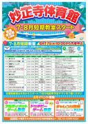 web-myousyouji-19-7-0607のサムネイル