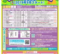 web-myousyouji-19-9-0708のサムネイル