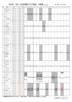 2019年度9-12月 定期教室日程表※日修正のサムネイル