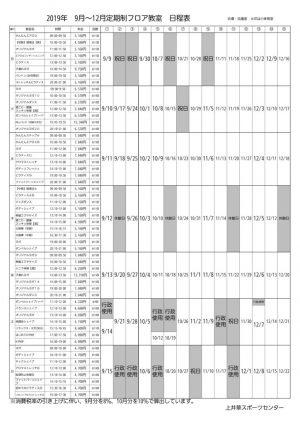 2019年度 定期教室(9-12月)※消費税対応20190725のサムネイル