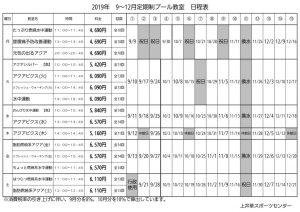 2019年度 プール定期教室(9-12月)※消費税対応20190725のサムネイル