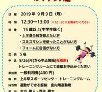 2019.9 スミスマシン基礎講座~ベンチプレス編~POPのサムネイル