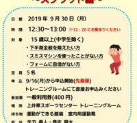 2019.9 スミスマシン基礎講座~スクワット編~POPのサムネイル