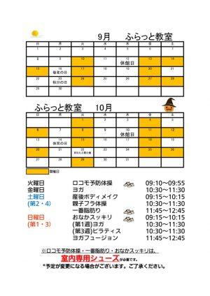 9-10ふらっと教室カレンダーのサムネイル