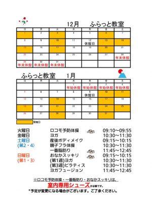 ふらっと教室カレンダーのサムネイル