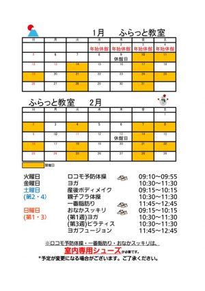 1-2月 ふらっと教室カレンダーのサムネイル