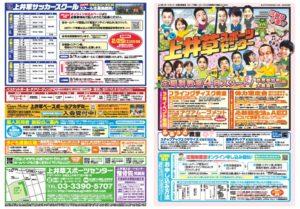 web-kamiigusa-20-4のサムネイル
