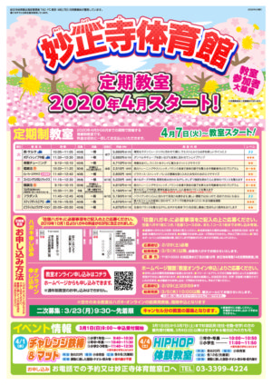 web-myousyouji-20-4のサムネイル