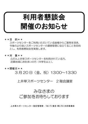 31告知ポスター(上井草)採用のサムネイル