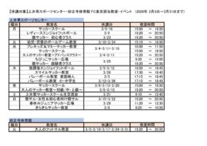 【H.P掲載用】2020年0303~0331上井草・妙正寺 教室・イベントのサムネイル