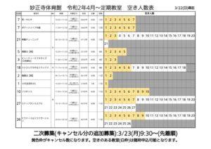 ②妙正寺定期空きR2.4-のサムネイル